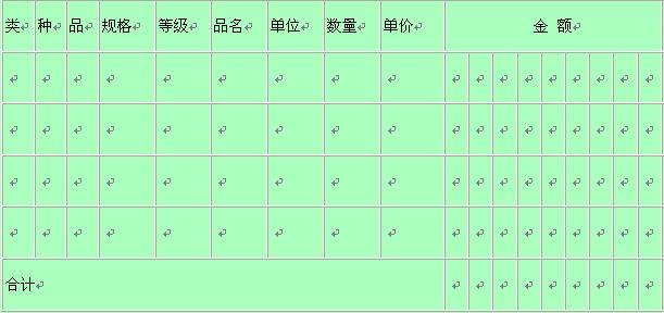 存货表格模板