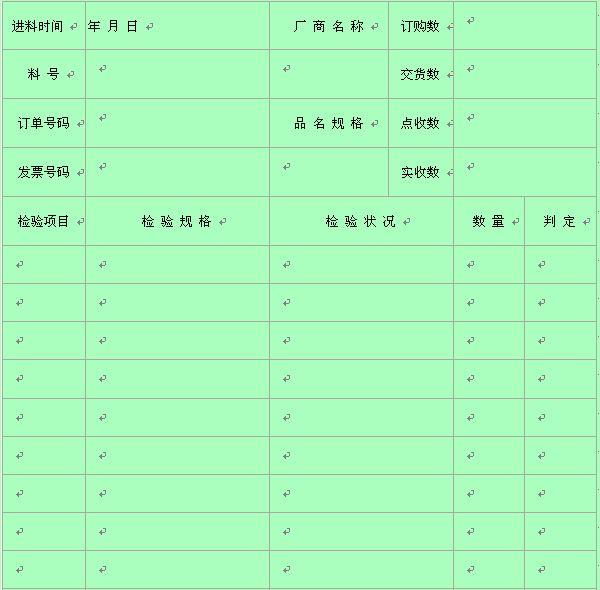 精品资料网 制度表格 表格模板 验收表格 >> 电子书信息  所属分类