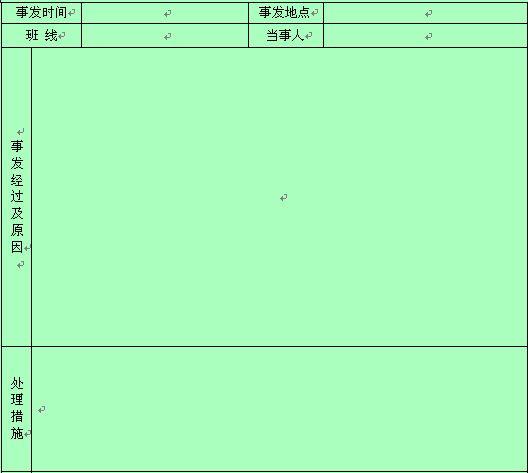 客运中心突发事件记录报告