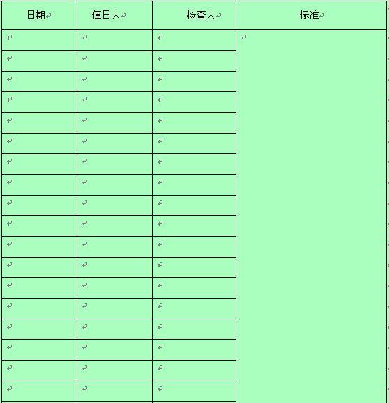 某物业公司人事值日表(doc 2页