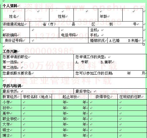 某公司招聘求职申请表(doc 4页)图片