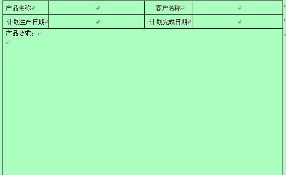 企业生产计划表(doc 2页)