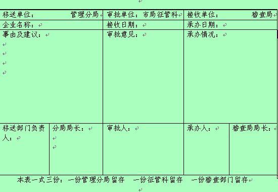 纳税管理处理台账 doc 1页 财务表格