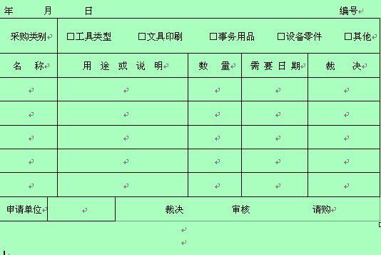 常用物品采购申请单(doc 1页)
