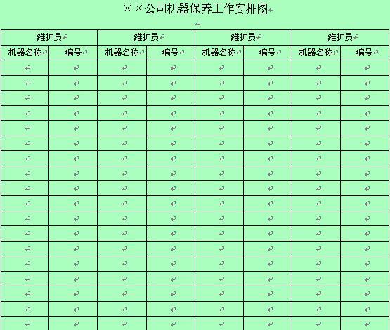个人信息表格模板_人口信息表表格制作