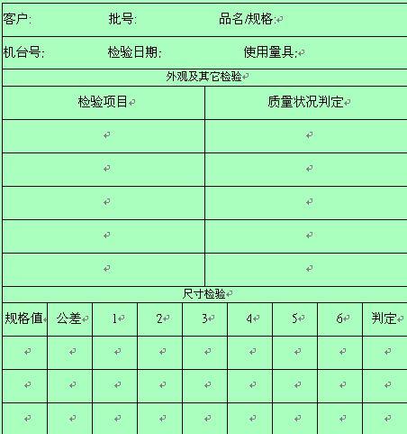 产品首件检验情况记录表(doc 2页)