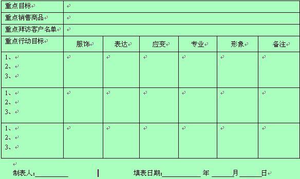 清华学霸学习计划表图片
