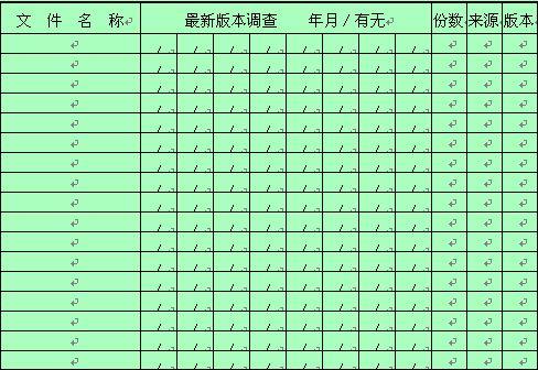 外来文件管理统计表 doc 1页 行政管理表格图片