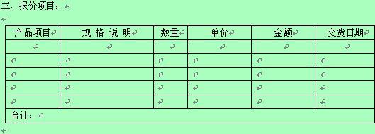 产品项目规格报价单