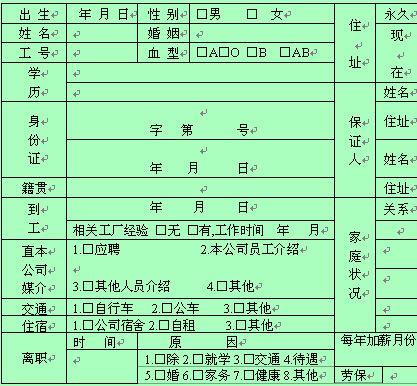 员工人事资料登记卡(二)