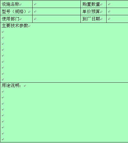 部门生产设备配置申购单(doc 2