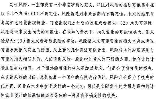 基于治理结构的商业银行信用风险管理 93页 公司治理