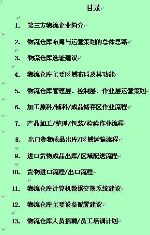 物流仓库布局及运营策划 doc 14页 物流管理