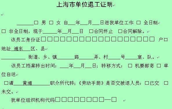 上海市单位退工证明书(doc 5页