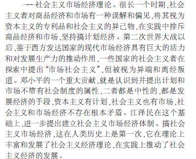 全面系统地把握邓小平理论