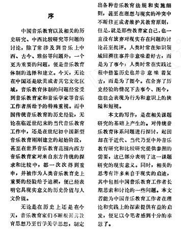 """""""人""""与""""艺""""中国传统音乐教育体系"""