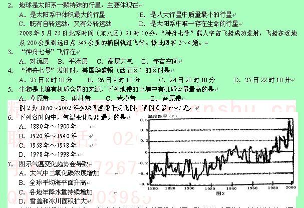 台州市高一地理期未测试题