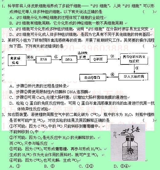 河南省高三理科综合能力测试