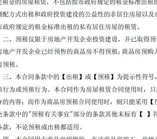 上海市房屋租赁合同范本 18页 租赁合同图片