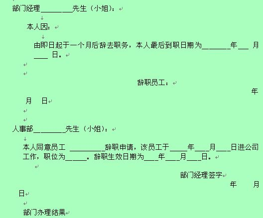 辞职申请书(doc 1页)-人事表格