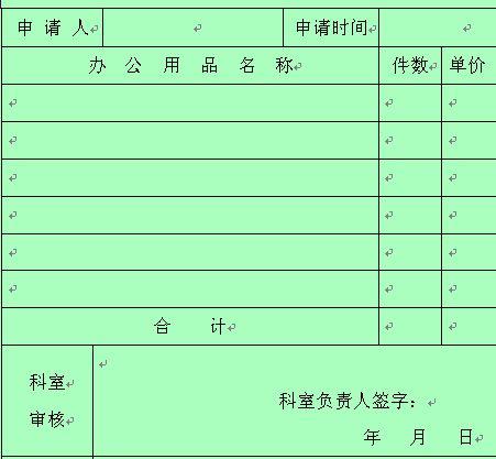 某企业办公用品采购申请表