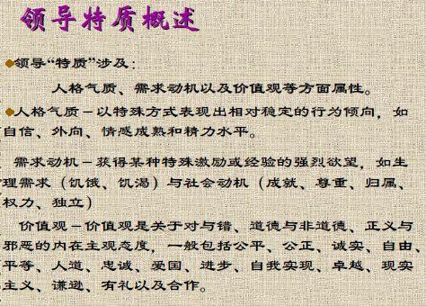 现代领导心理学讲义(1)