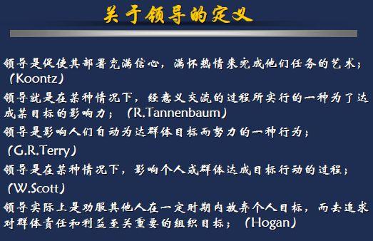 现代领导心理学讲义(2)