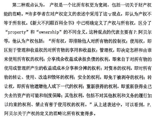 国有企业产权与治理结构探讨 94页 公司治理