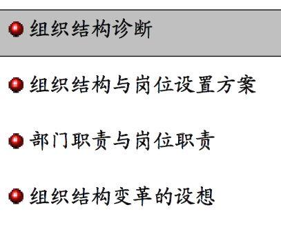 某建筑工程公司组织结构梳理报告