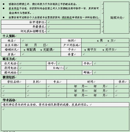 职位申请表样本(doc 2页)图片