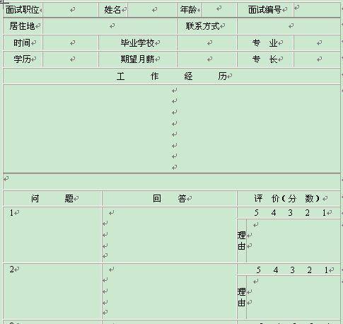 面试表常用格式(doc 2页)-人事表格-精品资料网图片
