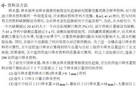 医疗废物处置项目环境影响报告   中国降水极值变化趋势检