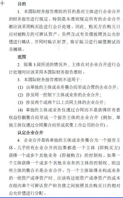 国际财务报告准则第3号之企业合并
