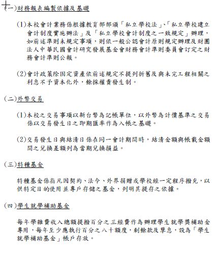 财团法人亚洲大学财务报表附注