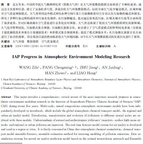 料   医疗废物处置项目环境影响报告   大气环境数值模拟研