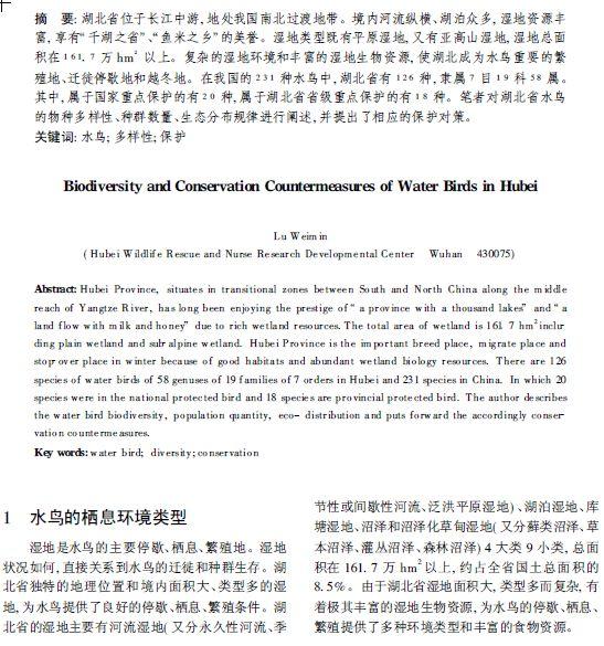 湖北省水鸟的多样性及其保护对策