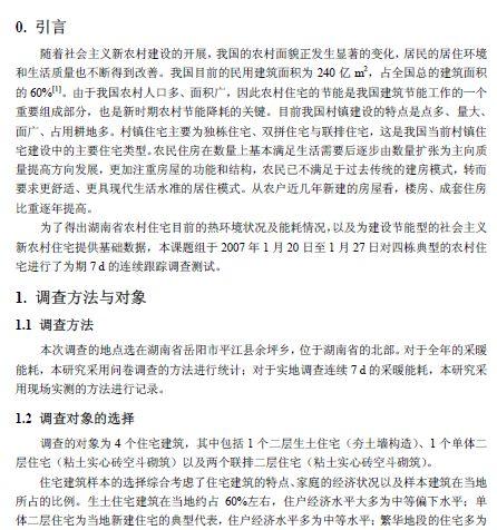 湖南农村住宅冬季热环境及能耗的调查及分析