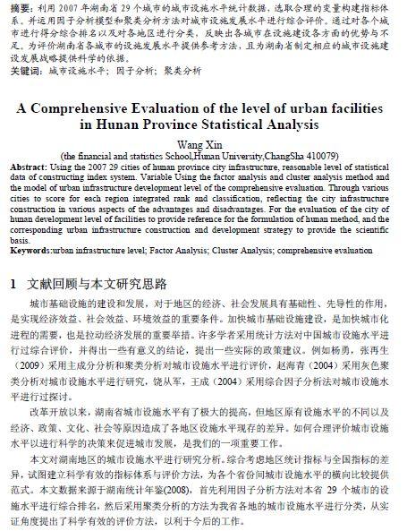 湖南省城市设施水平的综合评价