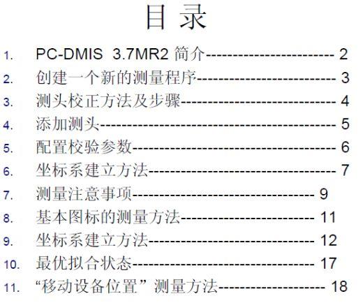 Pcdmis三次元培训资料
