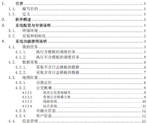 中国电信定位调度平台手机客户端操作手册