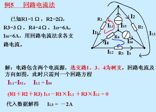 电路原理远程培训课件