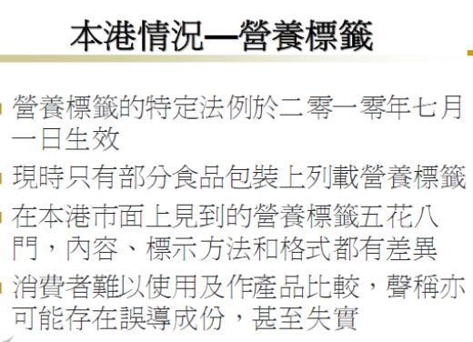香港的营养资料标签制度汇编