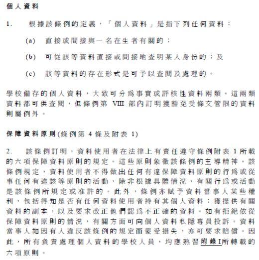 香港法例之个人资料(私隐)条例