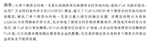 单个期货合约市场风险VaR-GARCH评估模型与应用