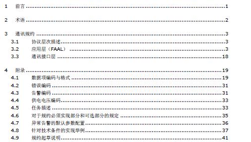 浙江省用电现场服务与管理系统通信规约详述