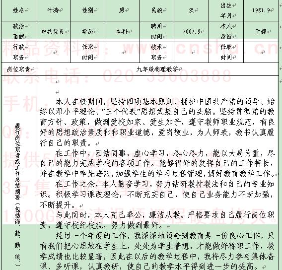 特岗教师年度考核登记表汇编