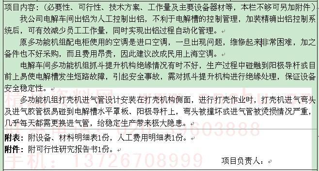 内蒙古某公司技术改造项目立项审批单