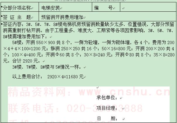 某房屋开发公司现场签证单
