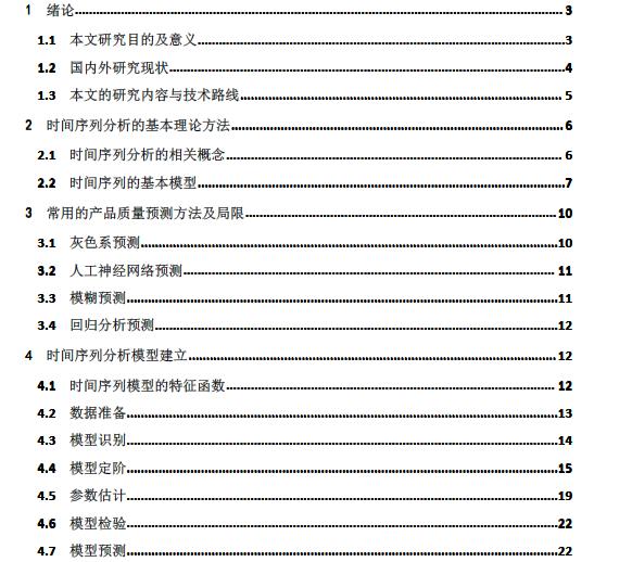 质量预测问题研究论文目录