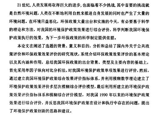 学位论文之我国环境保护政策效果评价(pdf 71